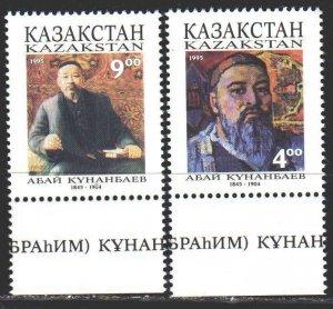 Kazakhstan. 1995. 84-85. Kunanbayev, Kazakh educator. MNH.