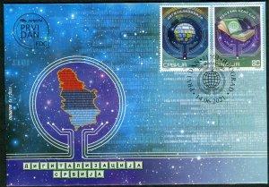 1633 - SERBIA 2021 - Digitalisation - FDC
