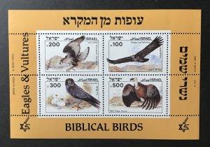 Israel 1984 #899a S/S, MNH, CV $5