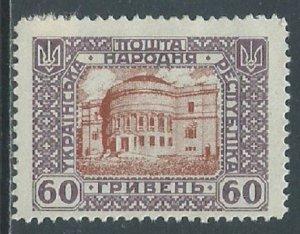 Ukraine, 1920 Unissued, 60hr MH