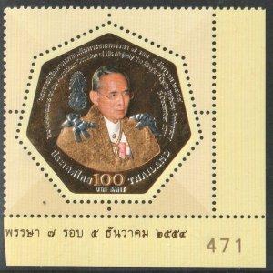 2011  THAILAND  - SG: 3301 - KING BHURNIBO -  UNMOUNTED MINT