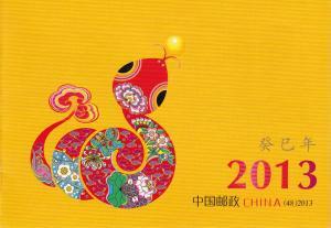 China (PRC) #4061a Complete Booklet CV $8.75 (A19094L)