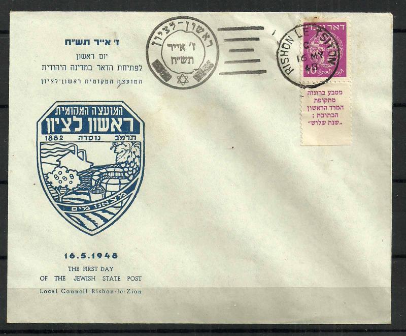 ISRAEL DOAR IVRI STAMP, THE FIRST DAY OF OF THE JEWISH STATE POST COVER 1948