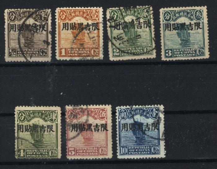 China Manchuria 1-5,11   used 1927 PD