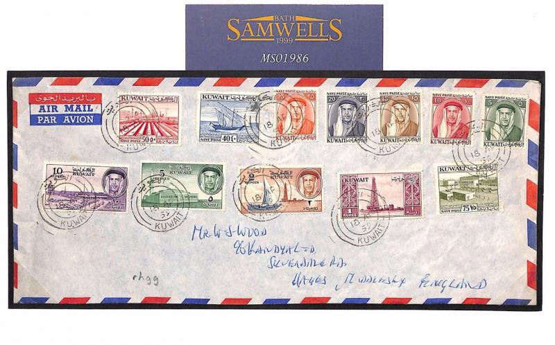 MS1986 1959 Arabian Gulf KUWAIT Complete Definitive Set to 10R High Value Cover