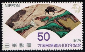 Japan #1185 Fan Painting - Tending a Cow; MNH (0.90)