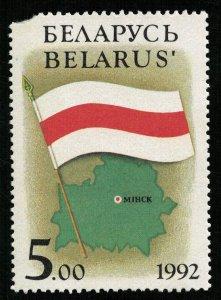1992, 5.00Rub, Belarus (R-1083)