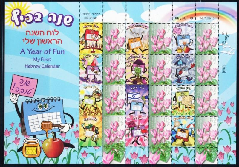 ISRAEL STAMP 2010 FIRST KIDS HEBREW CALENDAR SHEET ONLY