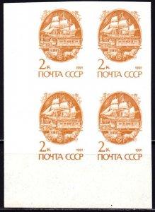 Soviet Union. 1991. Quart 6233A PA. Standard, sailboat. MNH.