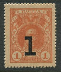 Russia - Scott 139 - Overprint -1917 - MLH - Single 1 on a 1k Stamp
