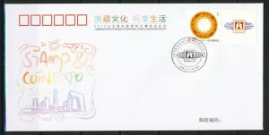 CHINA 2010 BEIJING STAMPS & COIN EXPO SPECIAL FDC VF