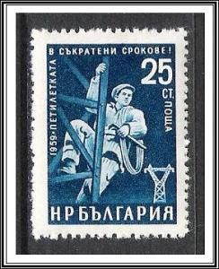 Bulgaria #1084 5 Year Plan MNH