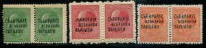Bulgaria SC# 461a, 462, 463a  o/p Collect all kinds of rags MNH scv $4.70