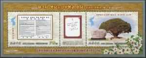 Korea 2018. Third Inter-Korean Summit (MNH OG) Souvenir Sheet