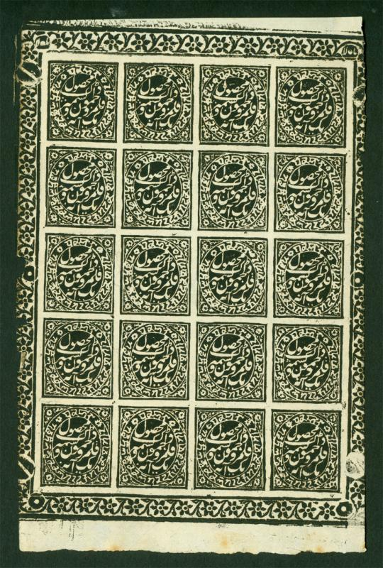 INDIA  1893  JAMMU & KASHMIR  1a gray black  5 x 4 MINI SHEET