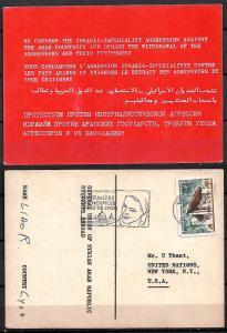 ANTI-ISRAELI ANTI-ZIONISM PROPAGANDA. PC FROM FRANCE TO UN. 1967 (SIX DAY WAR)