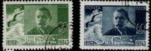 Russia Scott 895-896 Used CTO  Gorki set