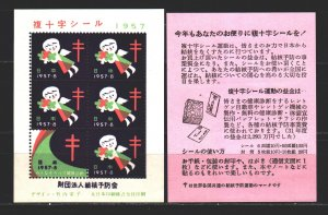 Japan. 1957. non-postage stamp. Tuberculosis control. MNH.