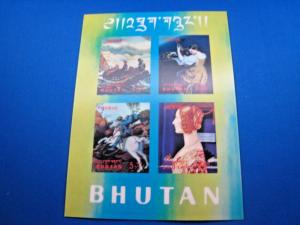 BHUTAN  -  SCOTT # 109Gi  -  3D ART S/S     (brig)