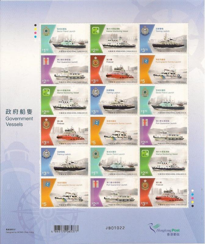 Hong Kong Government Vessels Mini-pane MNH 2015
