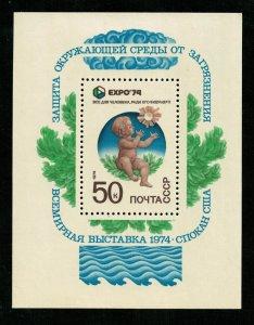 Soviet Union, block, (3070-T)
