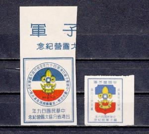 Taiwan, 1960 issue. 2 Different Scout Labels.