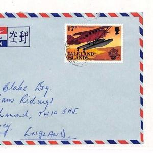 SS184 1984 FALKLAND ISLANDS Commercial Air Mail Surrey {samwells-covers}