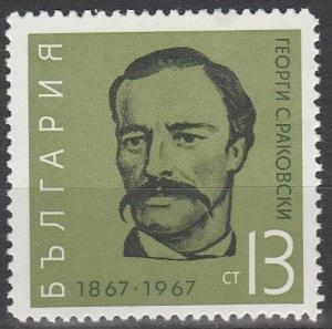 Bulgaria #1629  MNH F-VF (SU2501)