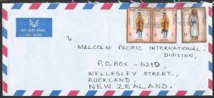 OMAN 1994 airmail cover to New Zealand MADINAT QABOOS pmk..................13371