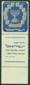 ISRAEL : 1952. Scott #55 tab. Very Fine, Mint NH. Light natural gum bend.