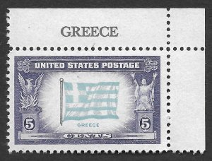 Doyle's_Stamps: Near Perfect MNH 1943 Greek Overrun Nations Plate Single, #916**