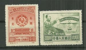 1950 China Mao and Conference Hall set of 2 unused.