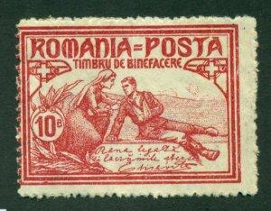 Romania 1906 #B11 MH SCV(2020)=$29.00
