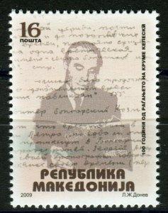 078 - MACEDONIA 2009 - Krume Kepeski - Writer - MNH Set