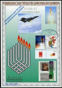 ISRAEL CARMEL #160 SOUVENIR LEAF OV'PTD IN FRENCH 50 YEARS NASA  FD CANCELED