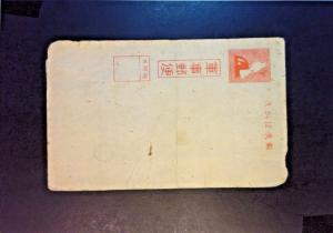 China Early Postal Card (Creases / Mixed Condition) Unused - Z1152
