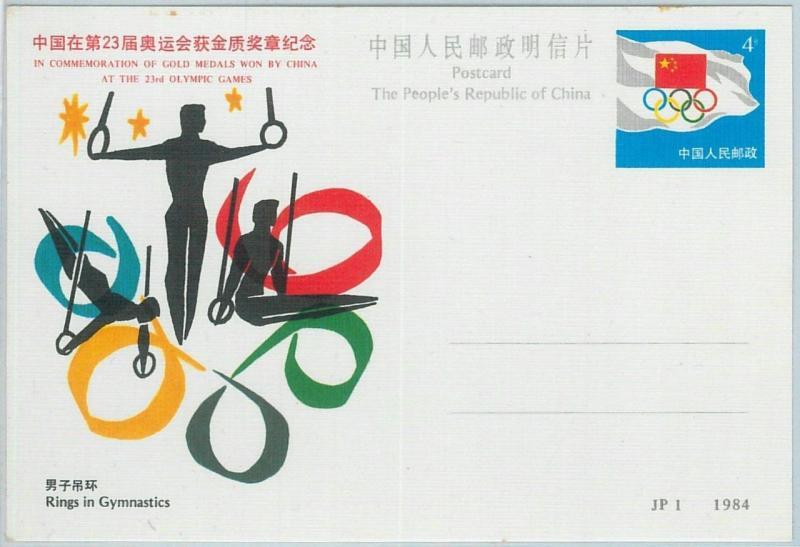 68024 -  CHINA - POSTAL  STATIONERY CARD - 1984 OLYMPIC GAMES: RINGS Gymnastics