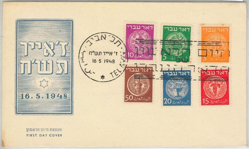 66513 - ISRAEL - POSTAL HISTORY - FDC COVER 1948:  Coins MONEY