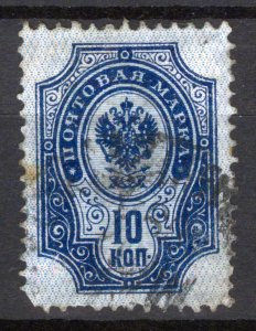 RUSSIAN STAMP, 1889 Coat of Arms 10 kop., Dark blue