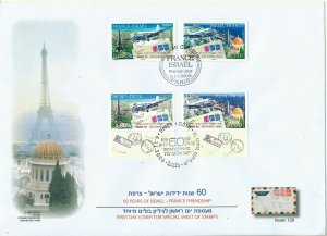 ISRAEL / FRANCE FRIENDSHIP 2008 60th ANNIVERSARY BOTH COUNTIES STAMPS FDC TYPE 2