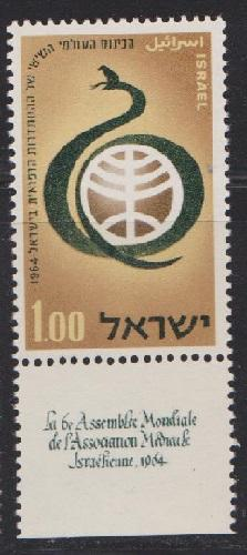 Israel #263 Medical Association MNH Single with tab