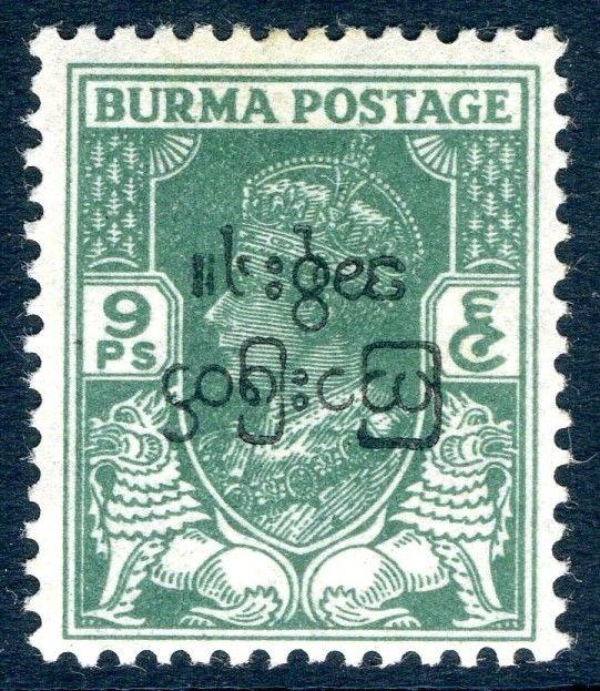 BURMA-1947 9p Green with Overprint Inverted Sg 70a LIGHTLY MOUNTED MINT V18801
