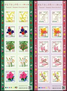 TangStamps: 2020 Japan Flowers of Hospitality Part 15 Sheetlets of 10 (2)