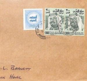 CF410 BAHRAIN Air Mail 1979 *BOAC* Commercial Cover Devon 1976 300f HIGH VALUES