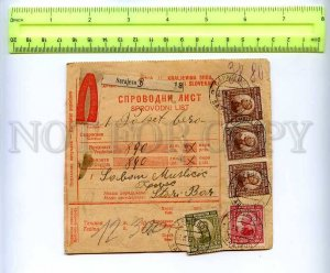 207733 SERBIA 1922 year consignment note w/ many stamps