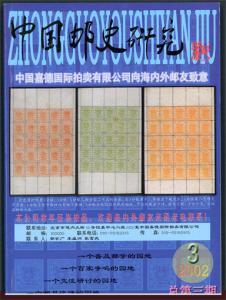 Postal History Journal of China