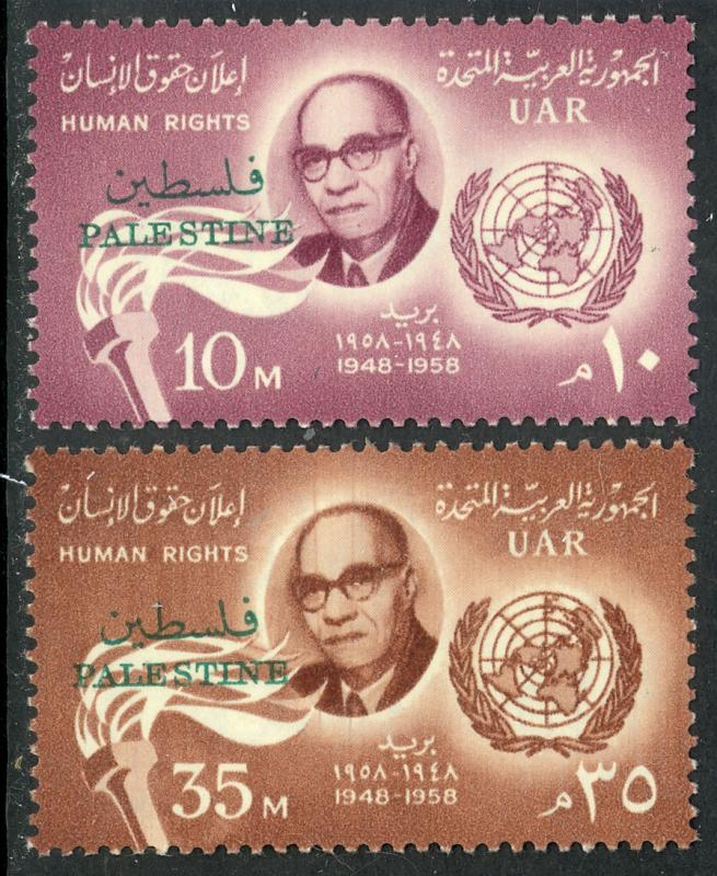 UAR EGYPT OCCUPATION OF PALESTINE GAZA 1958 HUMAN RIGHTS Set Sc N70-N71 MNH