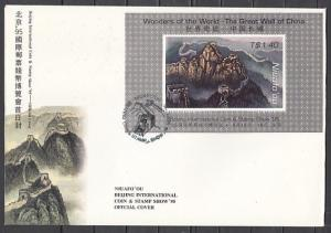 Niuafo`ou, Scott cat. 183. Beijing Stamp Expo. First day cover.