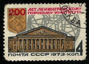 Post USSR, 4 kop 1973 (T-6941)