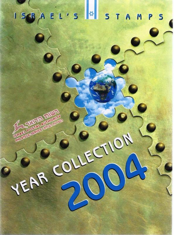 ISRAEL STAMPS 2004 COMPLETE YEAR IN ORIGINAL IPS ALBUM